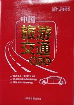 2014版中国旅游交通地图集.pdf