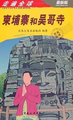 走遍全球:柬埔寨和吴哥寺.pdf