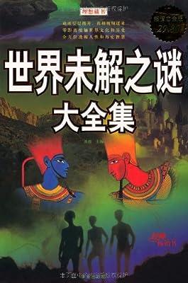 世界未解之谜大全集.pdf
