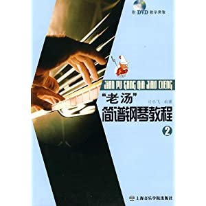 """商品描述 编辑推荐         《""""老汤""""简谱钢琴教程(2)》是由上海"""