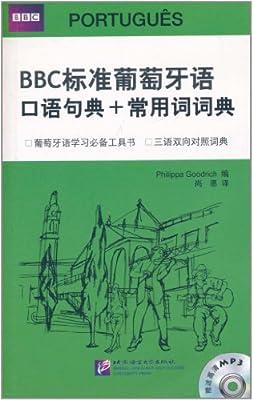 BBC标准葡萄牙语口语句典+常用词词典.pdf