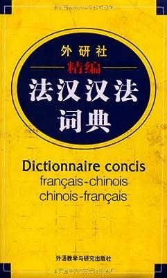 精编法汉汉法词典.pdf