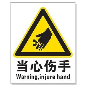 15个装国际 安全标识 机械标志 设备安全标签 工厂警示当心伤手gb