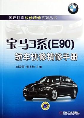 宝马3系轿车快修精修手册/国产轿车快修精修系列丛书.pdf