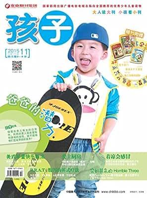 孩子 月刊 2015年11期.pdf