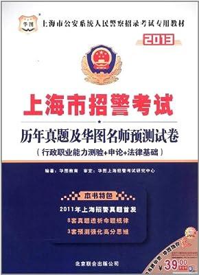 2013上海公安系统人民警察招考专用教材:历年真题及华图名师预测试卷.pdf