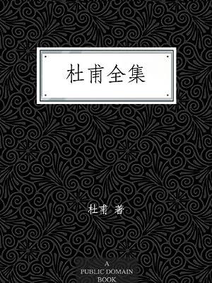 杜甫全集.pdf