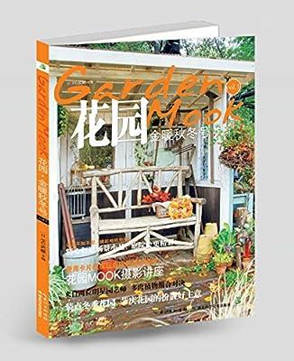 花园MOOK:金暖秋冬号.pdf