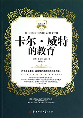 世界经典教育名著:卡尔•威特的教育.pdf