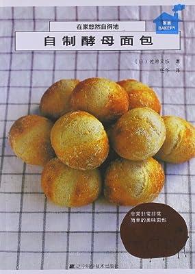 在家悠然自得地自制酵母面包.pdf