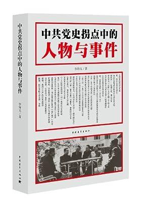 中共党史拐点中的人物与事件.pdf