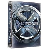 X战警4部曲