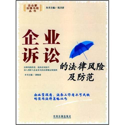 企业诉讼的法律风险及防范/企业家法律书柜丛书
