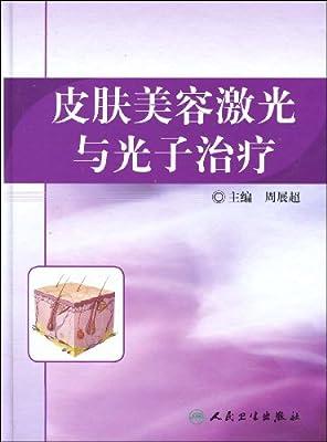 皮肤美容激光与光子治疗.pdf