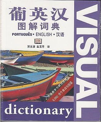 葡英汉图解词典.pdf