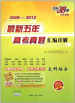 天利38套•2008-2012最新5年高考真题汇编详解:文科综合.pdf