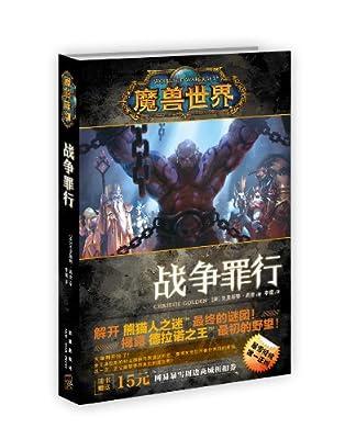 魔兽世界•战争罪行.pdf