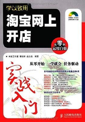 学以致用:淘宝网上开店实战入门.pdf