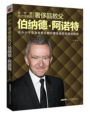 全世界为之惊艳的奢侈品教父伯纳德•阿诺特.pdf