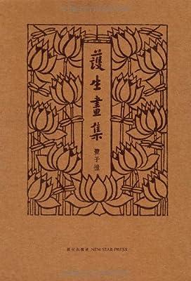 护生画集.pdf