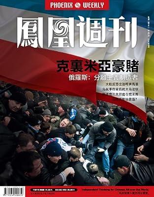 香港凤凰周刊 2014年10期.pdf