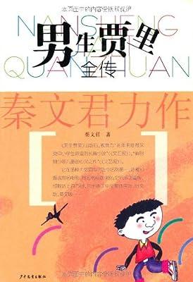 男生贾里全传.pdf