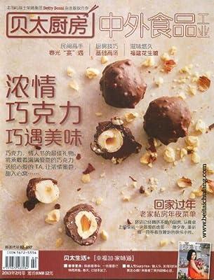 贝太厨房.pdf
