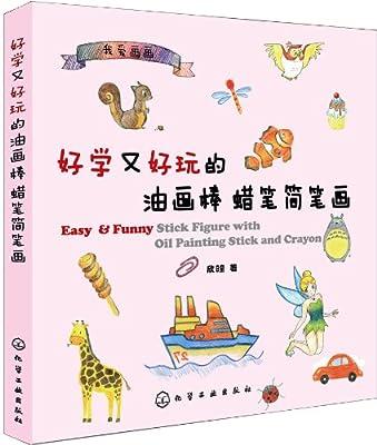 好学又好玩的油画棒蜡笔简笔画.pdf
