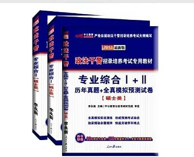 中公2013政法干警招录考试 专业综合Ⅰ+Ⅱ 教材+历年真题 硕士.pdf