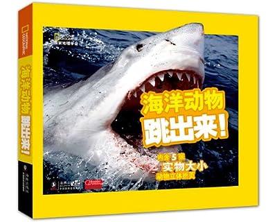 国家地理学会:海洋动物跳出来.pdf