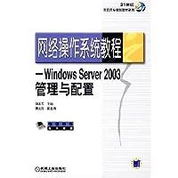 网络操作系统教程:Windowe Server2003管理与配置