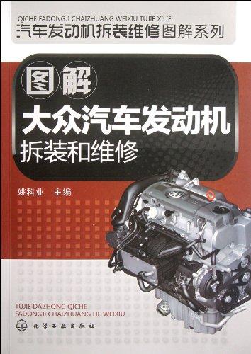 汽车发动机拆装维修图解系列 图解大众汽车发动机拆装和维修图片