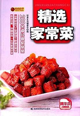 精选家常菜.pdf