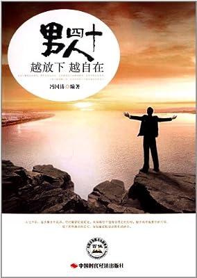 男人四十:越放下越自在.pdf