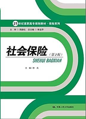 社会保险.pdf
