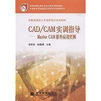CAD/CAM实训指导:MasterCAM软件应用实例
