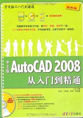 中文版AutoCAD2008从入门到精通.pdf