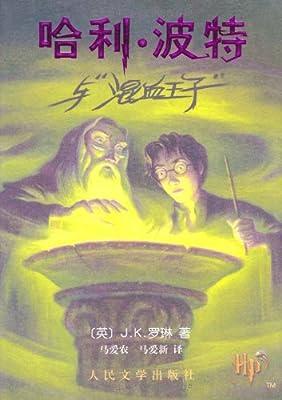 哈利•波特与混血王子.pdf