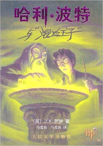 哈利•波特与混血王子(简体中文版)