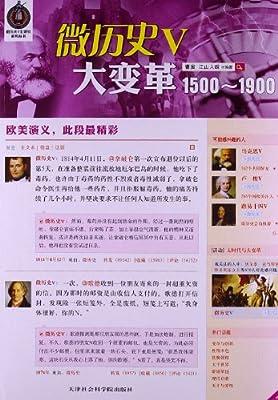 微历史5:大变革1500-1900.pdf