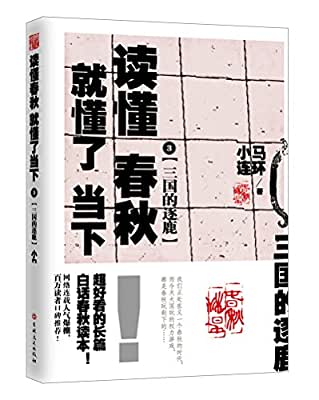 读懂春秋,就懂了当下3:三国的逐鹿.pdf