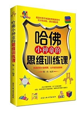 哈佛小神童的思维训练课.pdf