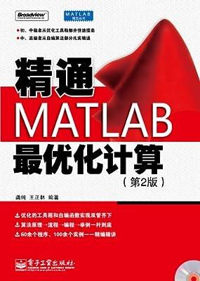 精通MATLAB最优化计算.pdf