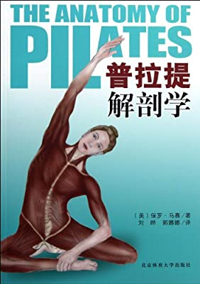 普拉提解剖学.pdf