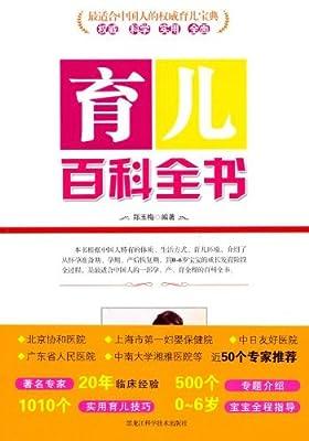 育儿百科全书.pdf
