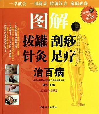 图解拔罐刮痧针灸足疗治百病.pdf