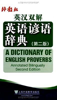 外教社英汉双解英语谚语辞典.pdf
