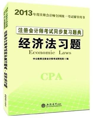 中公•会计人•注册会计师考试同步复习题典:经济法习题.pdf