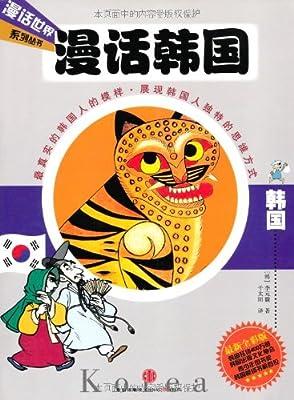 漫话韩国.pdf