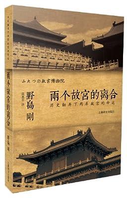 两个故宫:历史翻弄下两岸故宫的命运.pdf